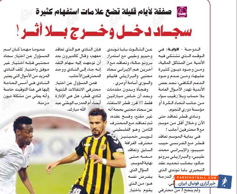 انتقاد تند روزنامه قطری از باشگاه قطر برای خرید شهباز زاده و طیبی