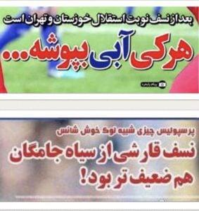 سندی که نشان می دهد روزنامه های پیروزی و استقلال جوان خود مروج بی فرهنگی هستند !