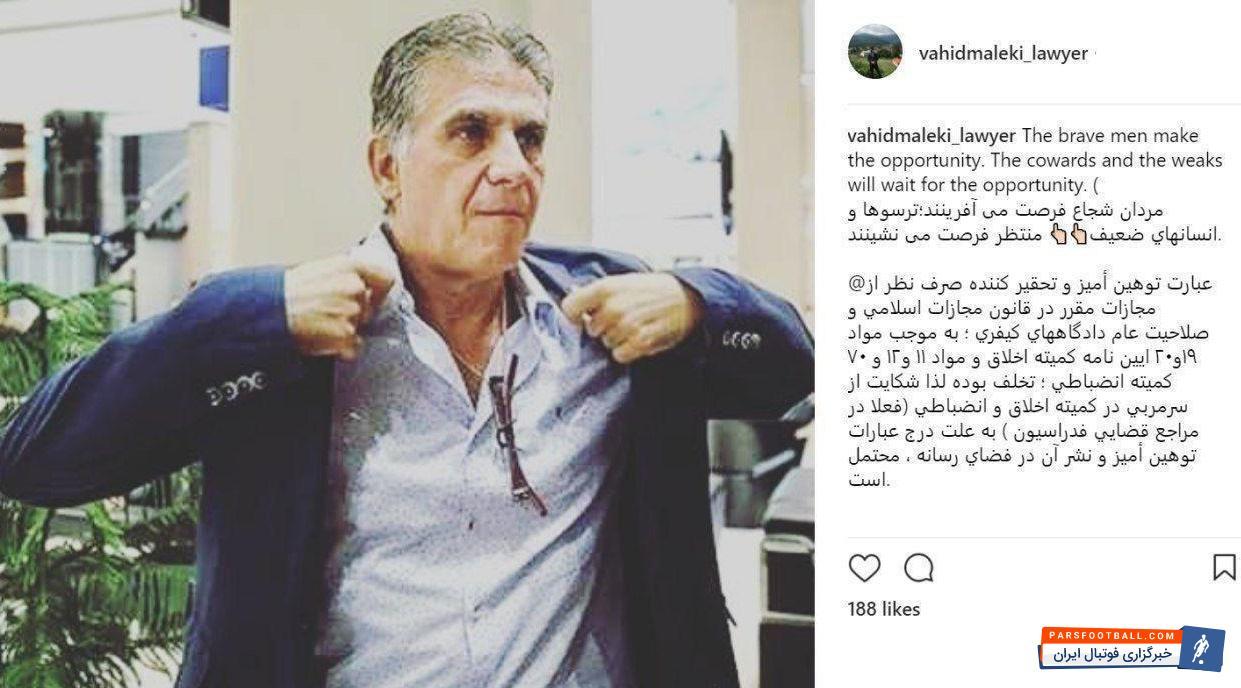 وکیل علی کریمی به احتمال قوی از کارلوس کی روش سرمربی تیم ملی فوتبال ایران به دلیل به کار بردن کلمه بزدل در مورد او در برنامه 90 شکایت می کند.