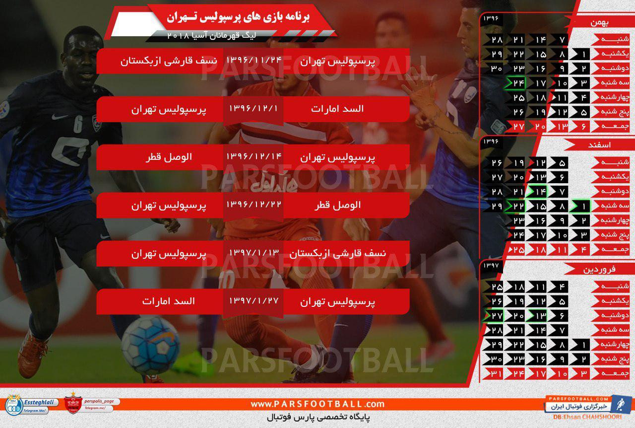 برنامه بازی های پرسپولیس در لیگ قهرمانان آسیا