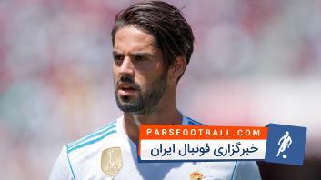 20 تکنیک ناب و تماشایی از ایسکو هافبک اسپانیایی تیم فوتبال رئال مادرید