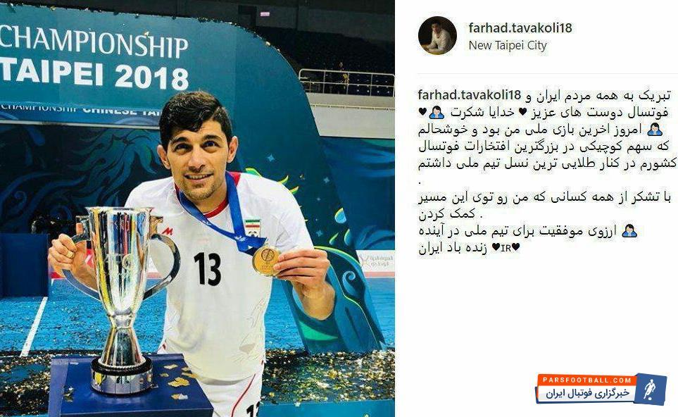 فرهاد توکلی که در دیدار پایانی فوتسال جام ملت های آسیا یکی از بازیکنان تاثیرگذار ایران بود و یک گل نیز به ثمر رساند از بازیهای ملی خداحافظی کرد.