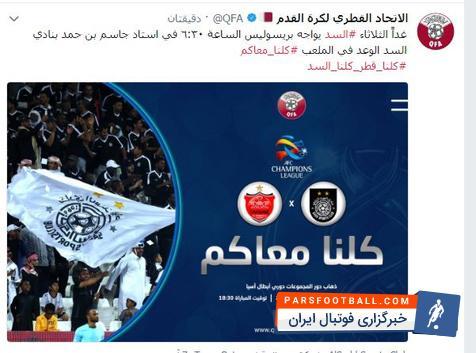 عکس ؛ بسیج همگانی قطری ها برای پیروزی برابر پرسپولیس