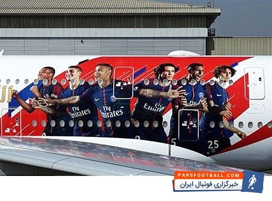 پاری سن ژرمن ؛ تصویری از هواپیمای اختصاصی تیم فوتبال پارس سن ژرمن ؛ پارس فوتبال