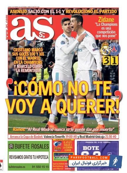 عکس ؛ تیتر جالب یک روزنامه ورزشی درباره رونالدو