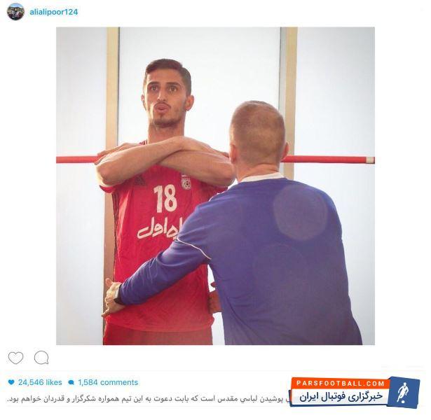عکس ؛ واکنش ستاره پرسپولیس به دعوت شدن به تیم ملی