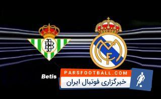 خلاصه بازی بتیس و رئال مادرید