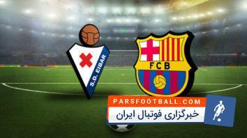 خلاصه بازی ایبار و بارسلونا