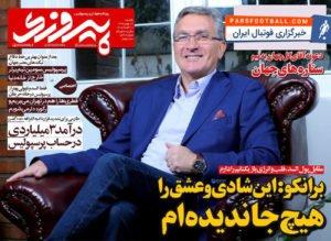 روزنامه پیروزی ، یکشنبه ۲۹ بهمن ؛ درآمد ۳ میلیاردی در حساب پرسپولیس !