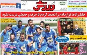 روزنامه ابرار ورزشی ، شنبه ۲۸ بهمن ؛ از بازیکنانم خجالت می کشم !