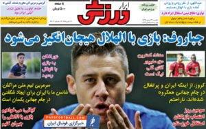 روزنامه ابرار ورزشی ، یکشنبه ۲۹ بهمن ؛ کمترین حق علیپور آقای گلی در لیگ است !