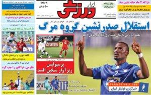 روزنامه ابرار ورزشی ، چهارشنبه ۲ اسفند ؛ استقلال صدر نشین گروه مرگ !