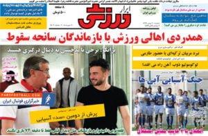 روزنامه ابرار ورزشی ، دوشنبه ۳۰ بهمن ؛ پرش از دومین سد آسیاییپرسپولیس !