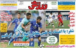 روزنامه ابرار ورزشی ، پنجشنبه ۳ اسفند ؛ شکست مقابل السد تلخ بود !