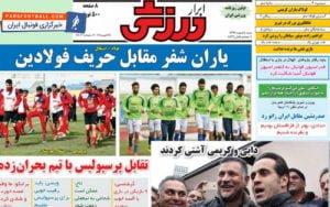 روزنامه ابرار ورزشی ، شنبه ۵ اسفند ؛ یاران شفر مقابل حریف فولادین !