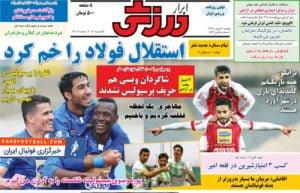 روزنامه ابرار ورزشی ، یکشنبه ۶ اسفند ؛ با پرسپولیس و العین بازی های مهمی داریم !