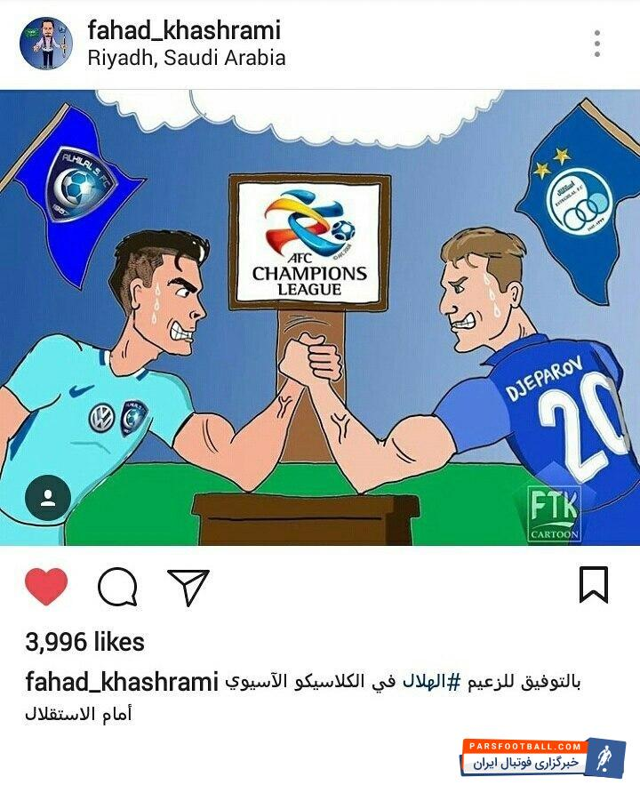 """تصویری از آرزوی کاریکاتوریست عربستانی پیش از دیدار با """" استقلال """" که هیچ گاه برآورده نشد!"""