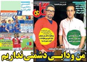 روزنامه گل ، یکشنبه ۶ اسفند ؛ استقلال در اهواز خط و نشان کشید !