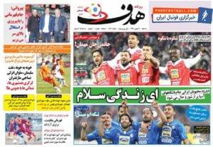 روزنامه هدف ورزشی ، سه شنبه ۲۴ بهمن ؛ ای زندگی سلام !