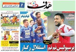 روزنامه هدف ورزشی ، یکشنبه ۶ اسفند ؛ در دربی جشن پیروزی می گیریم !