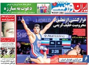 روزنامه ایران ورزشی ، شنبه ۲۸ بهمن ؛ اوجاقی همکار جدید کی روش در تیم ملی !