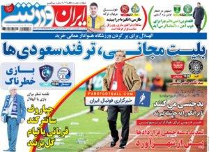 روزنامه ایران ورزشی ، دوشنبه ۳۰ بهمن ؛ بلیط مجانی ، ترفند سعودی ها !
