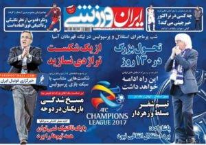 روزنامه ایران ورزشی ، پنجشنبه ۳ اسفند ؛ از یک شکست تراژدی نسازید !