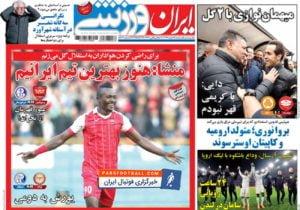 روزنامه ایران ورزشی ، شنبه ۵ اسفند ؛ هنوز بهترین تیم ایرانیم !