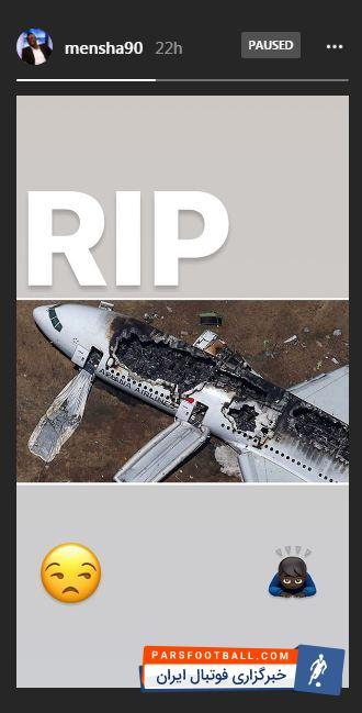 عکس ؛ استوری الماس سیاه پرسپولیس پیرامون حادثه سقوط هواپیما