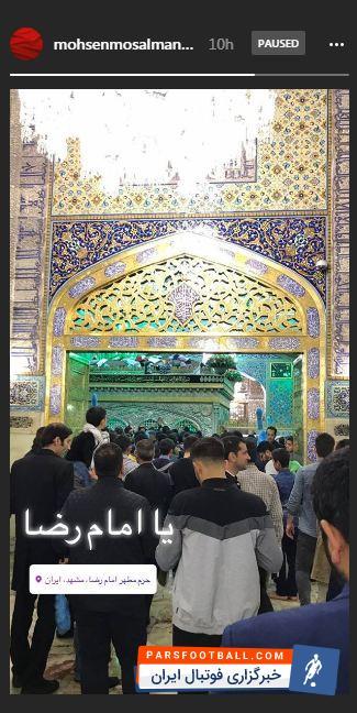 عکس ؛ تیپ جالب محسن مسلمان در حرم امام رضا