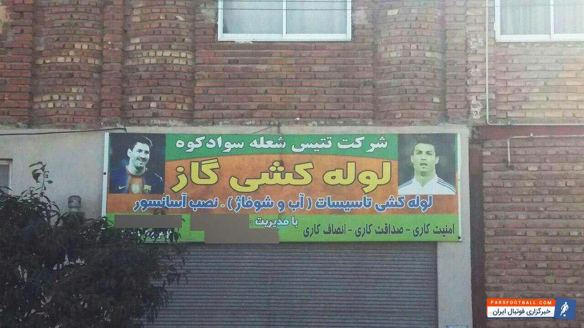 اولین سرمایهگذاری مشترک مسی و رونالدو در ایران-سوادکوه
