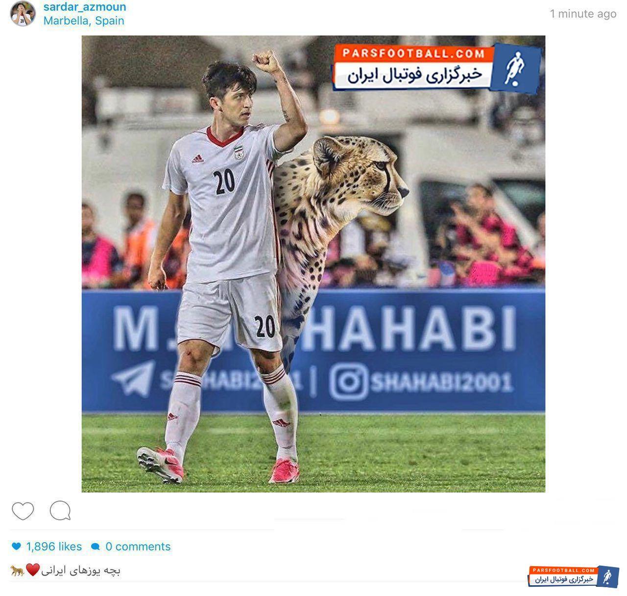 پس از به پایان رسیدن بازی نمایندگان ایران در لیگ قهرمانان آسیا سردار آزمون در پستی اینستاگرامى به تشویق و حمایت بازیکنان پرداخت