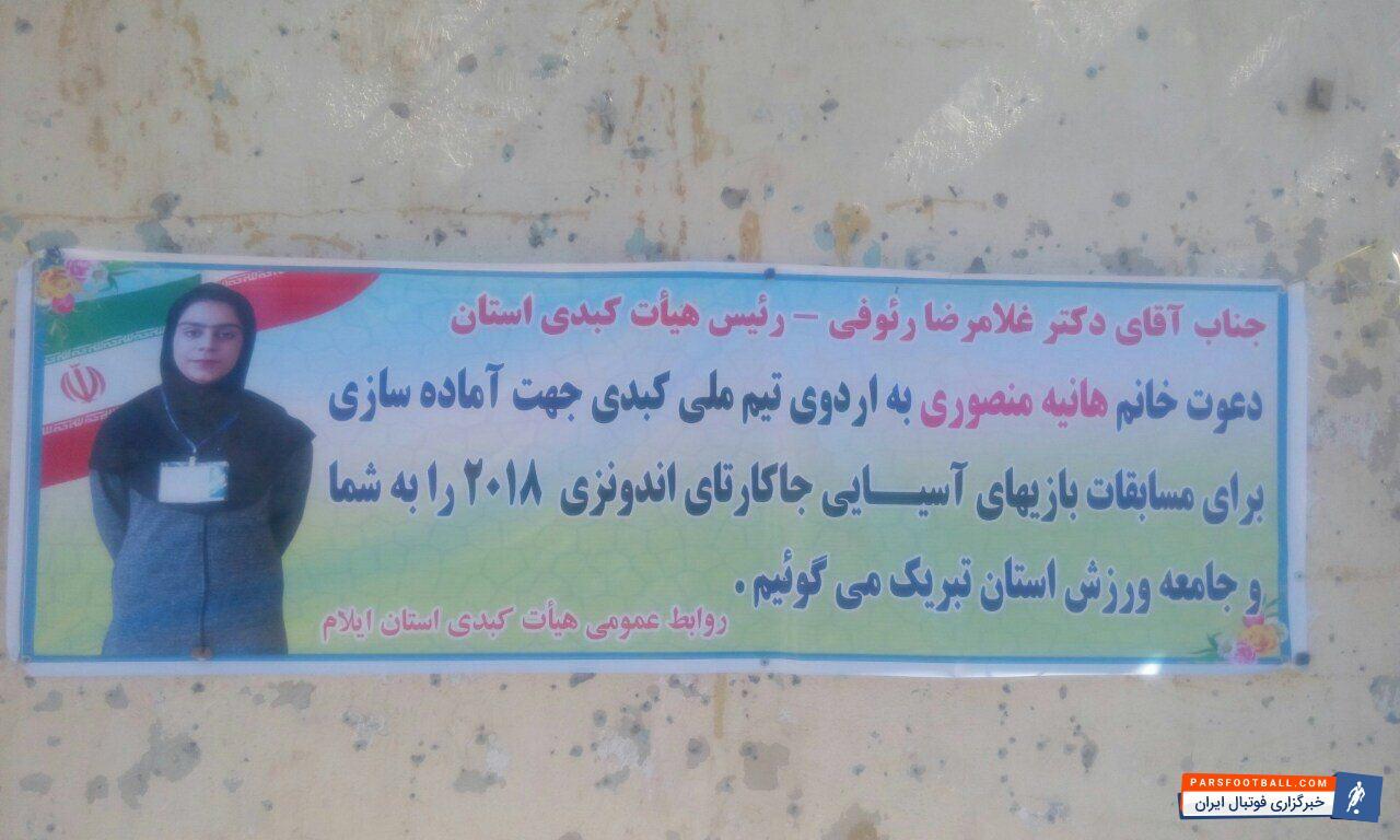 عکس ؛ طنز تلخ در ورزش ایران ؛ تبریک مسئولان به خودشان به جای قدردانی از ورزشکاران!