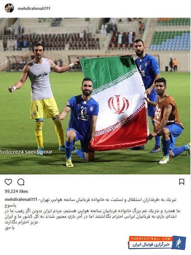 """عکس ؛ طعنه سنگین """" رحمتی """" به عربستانی ها ؛ کاپیتان """" استقلال """" پاسخ بی احترامی بازیکنان الهلال را داد !"""