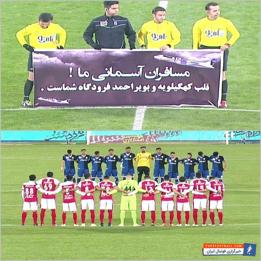 عکس ؛ ادای احترام به جان  باختگان سانحه هوایی اخیر در ابتدای دیدار پرسپولیس و استقلال خورستان