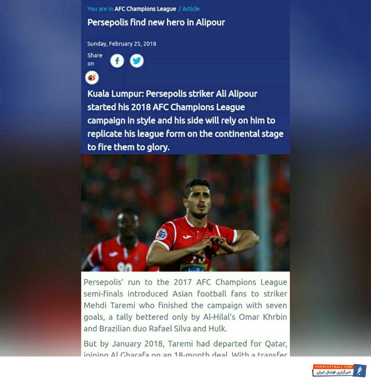 """عکس ؛ واکنش جالب AFC به درخشش ستاره """" قرمزها """" ؛ با قهرمان جدید """" پرسپولیس """" آشنا شوید !"""