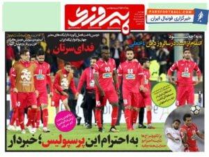 روزنامه پیروزی ، چهارشنبه ۲ اسفند ؛ به احترام این پرسپولیس ، خبردار !