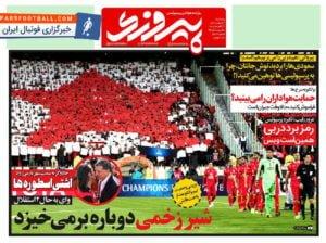 روزنامه پیروزی ، پنجشنبه ۳ اسفند ؛ وای به حال ۲ استقلال !