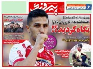 روزنامه پیروزی ، دوشنبه ۷ اسفند ؛ پرسپولیس ۶۴ هفته بالای سر استقلال!