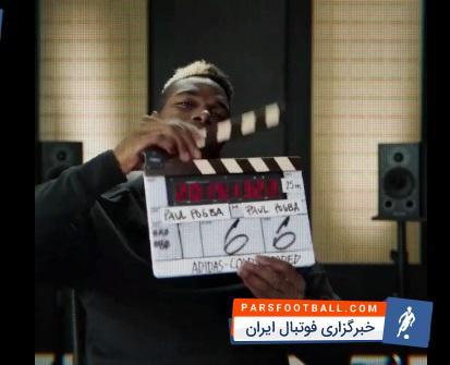 کلیپ تبلیغاتی زیبای آدیداس با حضور پوگبا ؛ خبرگزاری فوتبال ایران