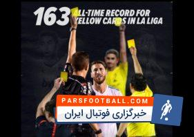کارت زرد سرخیو راموس در بازی مقابل لگانس کارت زرد سرخیو راموس در بازی مقابل لگانس
