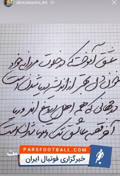 واکنش اینستاگرامی علیرضا کریمی به اظهارات جنجالی خادم