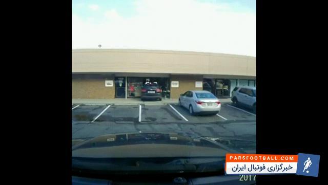 کلیپی از سوتی بزرگ یک راننده در هنگان پارک خودرو ؛ پارس فوتبال