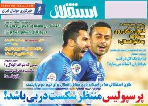 روزنامه استقلال جوان ، یکشنبه ۲۹ بهمن ؛ پرسپولیس منتظر شکست دربی باشد !