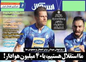 روزنامه استقلال جوان ، دوشنبه ۳۰ بهمن ؛ ما استقلال هستیم ، با ۴۰ میلیون هوادار !