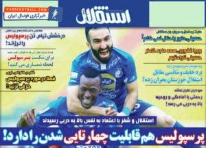 روزنامه استقلال جوان ، یکشنبه ۶ اسفند ؛ پرسپولیس هم قابلیت ۴ تایی شدن را دارد !