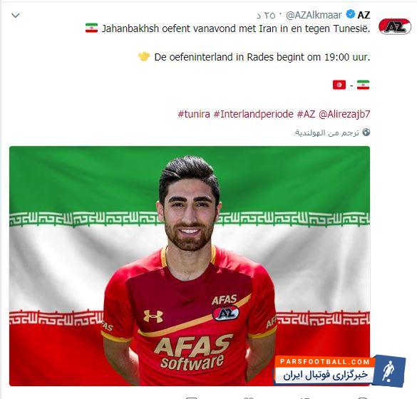 تصویری از پیغام باشگاه آلکمار درمورد جهانبخش