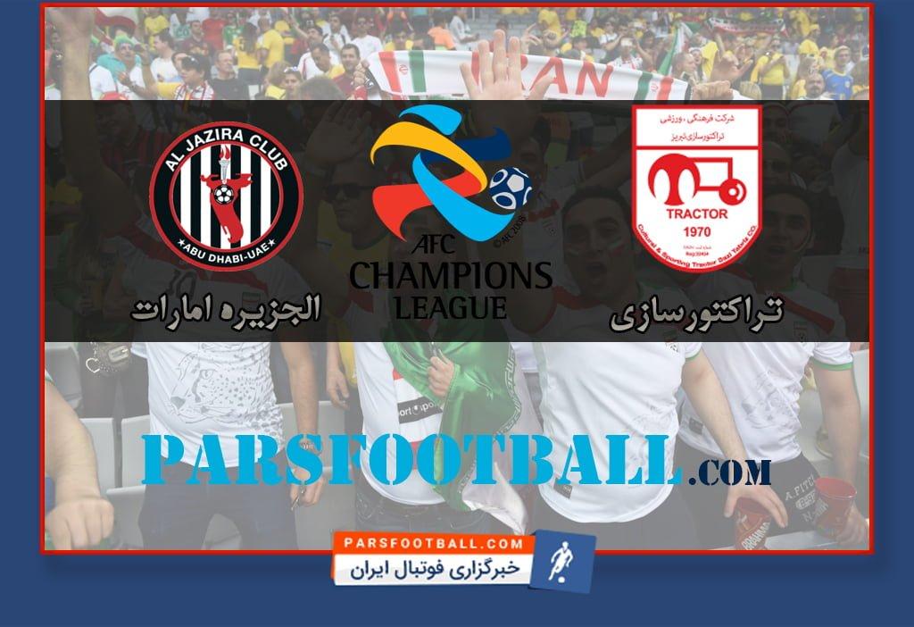 بازی تراکتورسازی و الجزیره در لیگ قهرمانان آسیا