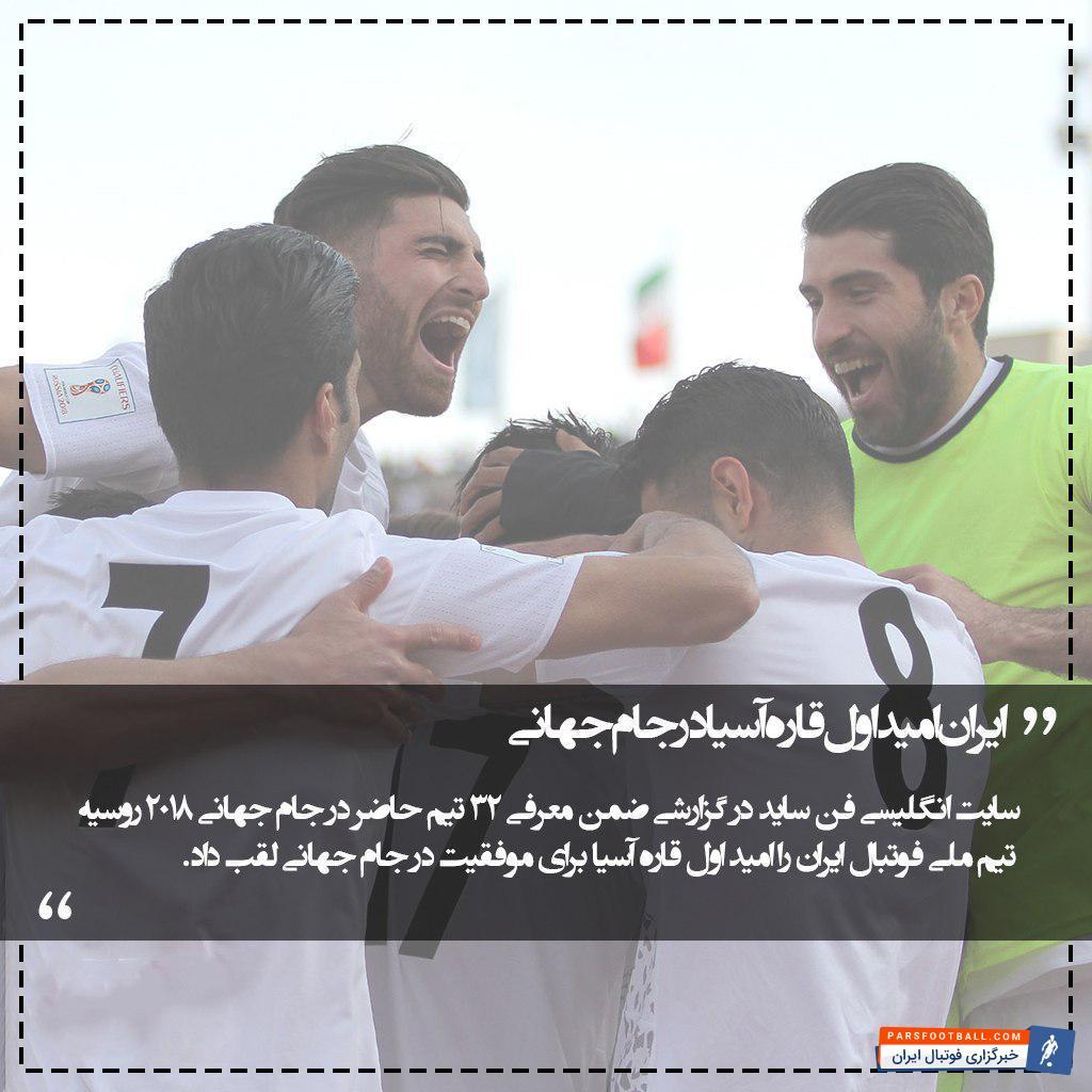 عکس ؛ خبر خوش برای فوتبال دوستان ایرانی ؛ ایران امید اول قاره آسیا در جام جهانی از نگاه انگلیسی ها