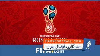 فیفا جام جهاین